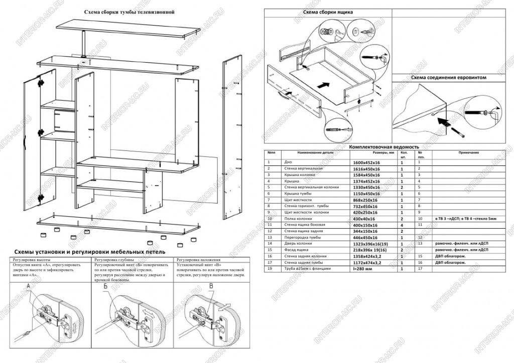 инструкция терминал весовой тв 003 05д - фото 8