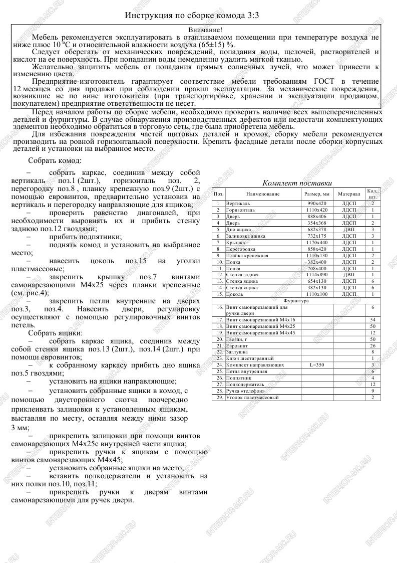 комод-бюро инструкция по сборке